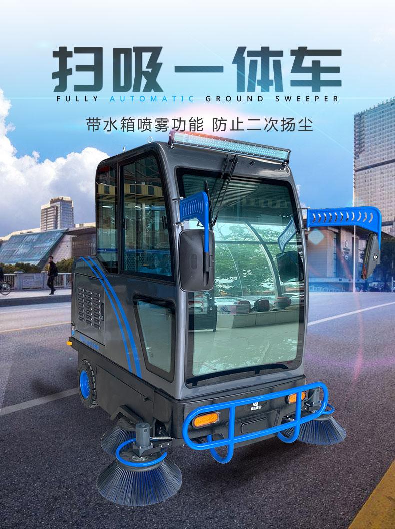 鼎洁盛世新增电动驾驶式扫地机DJ2000A
